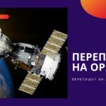 Перепись на орбите. Перепишут ли космонавтов?