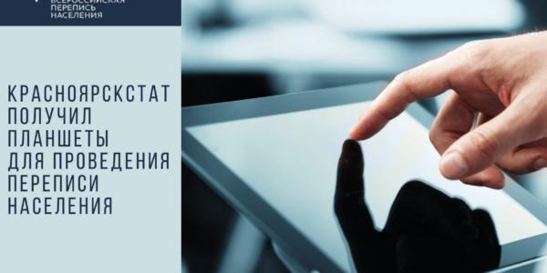 Красноярскстат получил планшеты для проведения переписи населения