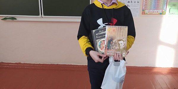 «Подарки от Библиотеки –музея В.П. Астафьева»